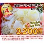 送料無料 稲庭うどん 切り落とし麺4kg(曲がり麺入り) 乾麺 /長期保管可能(最長2年)