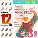Regular Socks - メール便送料無料 冷え取り靴下 シャギー付きルームパンプス23cm-25cm-3足セット
