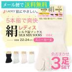 靴下 レディス 5本指 シルク混 スニーカーソックス 3足セット 絹 シルク 婦人 ソックス 母の日