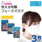マスク フェースマスク エチケット 予防 洗える 布製フェースマスク 3枚セット 冷感 COOL FACE MASK