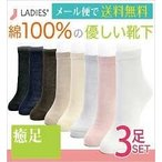 Regular Socks - 靴下 レディース ゆったり 快適綿100%の優しい靴下3足セット クルー丈 綿100%/薄手/夏快適/セット/夏ソックス /女性/婦人 靴下/ソックス /癒足/