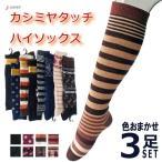 靴下 婦人 ハイソックス カシミヤタッチウール混ハイソックス 3足セット