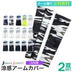 靴下 レディス メンズ 男女兼用 涼感 アームカバー 2双セット UV対策 涼感素材 walking+plus ウォーキングプラス