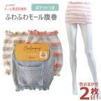 靴下 婦人 レディース ふわふわ モール 腹巻 ポケット付き 2枚セット 色おまかせ