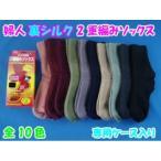 靴下 レディース 絹 セットでお得 婦人5足セット 2重編み裏地絹混ソックス 化粧箱入り 特殊二重編み構造 冷え取り