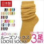 靴下 レディース 日本製 カラー ルーズソックス 選べる3足セット 30cm丈 癒足セット エコ包装