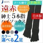 【日本製靴下】遠赤 ぽかぽか 紳士5本指ハイソックス選べる2足セット  敬老の日/メンズ/靴下/ルームソックス/冷え取り/足暖め/敬老の日 ギフト/贈り物