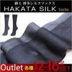 Regular Socks - 【OUTLET】【紳士】【薄手】博多シルク上質ソックス各種12〜16足セット_絹100%_ビジネスソックス_クルー丈/高級/靴下/父の日