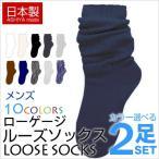 靴下 メンズ 日本製 カラー ローゲージルーズソックス 2足セット お得なセット/癒足/父の日