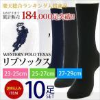 靴下 メンズ ブランド 紳士 POLO ポロ リブソックス 10足セット WESTERN POLO TEXAS ワンポイント刺繍 23cm 25cm 27cm 28cm 29cm
