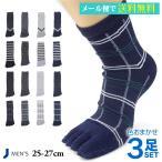 靴下 メンズ 5本指 指先 シルク混 クルー丈 ソックス 3足セット ビジネス 絹 シルク  ソックス 5本指 父の日