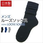靴下 メンズ 日本製 カラー ルーズソックス同色2足セット 30cm丈 ブラック/ネイビー/グレー/癒足/父の日