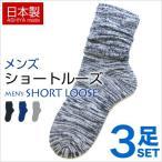 靴下 メンズ 日本製 カラー ルーズソックス 3足セット 30cm丈 お得なセット/癒足/父の日