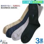 靴下 メンズ 紳士 多機能ビジネスソックス 3足セット 締め付けない 抗菌防臭