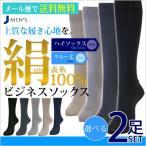 靴下 メンズ ビジネス 絹100%の上級ビジネスソックス 2足セット 絹100%/こだわり主義/無地/ビジネス/メンズ /靴下/ソックス /ハイソックス /クルー丈 父の日