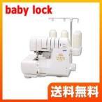 送料無料 新品 JUKI ジューキ 糸取物語 WAVE baby-lock ベビーロックミシン BL69WJ
