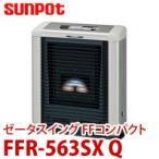 送料無料 新品 sunpot サンポット ゼータスイング FFコンパクト 石油暖房機 FFR-563SX Q