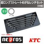送料無料 新品未開封 KTC nepros ネプロス 超ロングストレートめがねレンチセット 6本組 NTM11L06