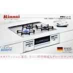 送料無料 新品 Rinnai リンナイ システムキッチン用 ガス ビルトインコンロ 幅60cmタイプ 都市ガス 12A13A RB31AW21A30R2-VW