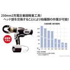 送料無料 新品 泉精器製作所 IZUMI イズミ 電動油圧式多機能工具(E Roboシリーズ) 14.4V REC-Li250M 標準セット