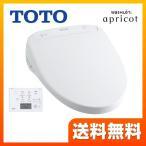 送料無料 新品 TOTO apricot アプリコット ウォシュレット 温水洗浄便座 F3W TCF4831#NW1 ホワイト リモコン付き(TCA220)