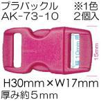プラスチックバックル 10mm幅テープ用 1個入 AK-73-10 INAZUMA