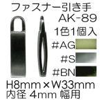 ファスナー引き手 金具 修理 交換 AK-89 INAZUMA
