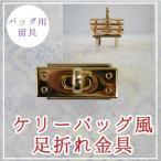 ケーリーバッグ風バッグ留め具 足折れ金具1セット AKR-1-1 INAZUMA