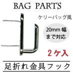 足折れ金具 フック 手芸用 2ヶ入 金具パーツ 手芸用 ハンドクラフト AKR-2-1 INAZUMA