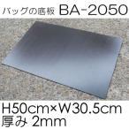 バッグ用底板 約50cm×30.5cm 厚み2mm BA-2050  メール便不可 INAZUMA