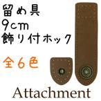 留め具 合皮 バッグ カードケース ブックカバー BA-51A INAZUMA