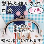 がま口 口金 型紙&作り方レシピ付 横幅約10cm BK-1074S INAZUMA
