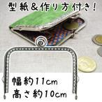 がま口 口金  角型 11cm 柄入り 縫い付けタイプ コインケースの型紙付 BK-1113 INAZUMA