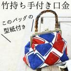 竹のバッグ持ち手付きがま口 口金 型紙付 幅20.5cm 縫い付けタイプ BK-2005 INAZUMA