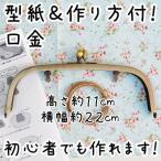 がま口 口金 シンプル くし形 約22cm幅 BK-2273 INAZUMA