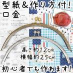 大きいがま口 口金 型紙付 幅25cm 縫い付けタイプ 柄入り BK-2502 INAZUMA