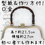 竹のバッグ持ち手付きがま口 口金 型紙付 幅27cm 縫い付けタイプ BK-2702 INAZUMA