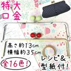 がま口 口金 型紙付 バッグ制作用特大口金 角型 横幅約35cm BK-3504 INAZUMA