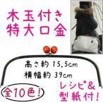 がま口 口金 型紙付 バッグ制作用特大木玉付き口金 横幅約39cm BK-3832 INAZUMA