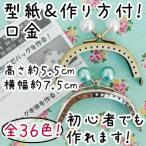 がま口 口金 型紙付 玉付き口金 約7.5cm幅 縫い付けタイプ BK-742 INAZUMA
