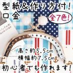 がま口 口金 型紙&作り方レシピ付 縫い付けタイプ 横幅約7.5cm BK-743S INAZUMA