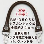包包清潔 - バッグ持ち手イナズマ 修理 交換 本革ナスカンホック式 BM-3505S INAZUMA