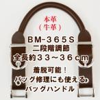 Laundry Bag - バッグ持ち手 ビジネスバッグ 修理 交換 本革バックルベルト式 BM-365S INAZUMA