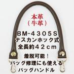 包包清洁 - バッグ持ち手 ビジネスバッグ 修理 交換 本革ナスカンホック式 BM-4305S INAZUMA