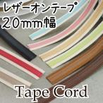 バッグ持ち手用レザーオンテープ 20mm幅コード 1m単位 BT-2014 INAZUMA