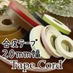 20mm幅合皮テープコード 1m単位 BT-207 INAZUMA