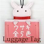 ネームタグ 名札 タグ 手芸用 ラゲッジタグ ウサギ CC-10 INAZUMA