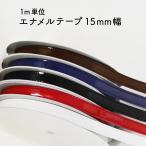 エナメルテープ15mm幅 持ち手用テープ 1m単位 カット販売 ENA-15 INAZUMA