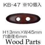 ボタン トグル 木工マンボ 10ヶ入 ダッフルコートのボタン KB-47 INAZUMA