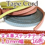 ヌメ革テープ 10mm幅 生成 ステッチ入 レザークラフトバッグ持ち手に 本革コード1m単位 KSTK-10